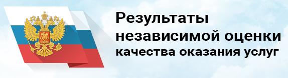 Результаты независимой оценки качества оказания услуг bus.gov.ru